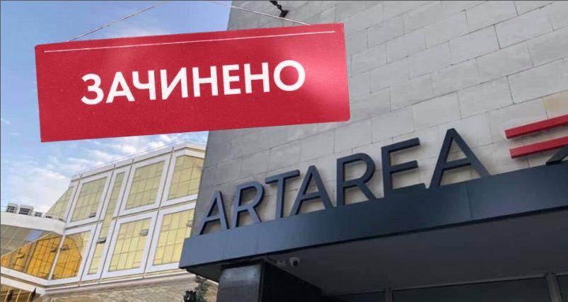 ARTAREA Київ: зачинено!