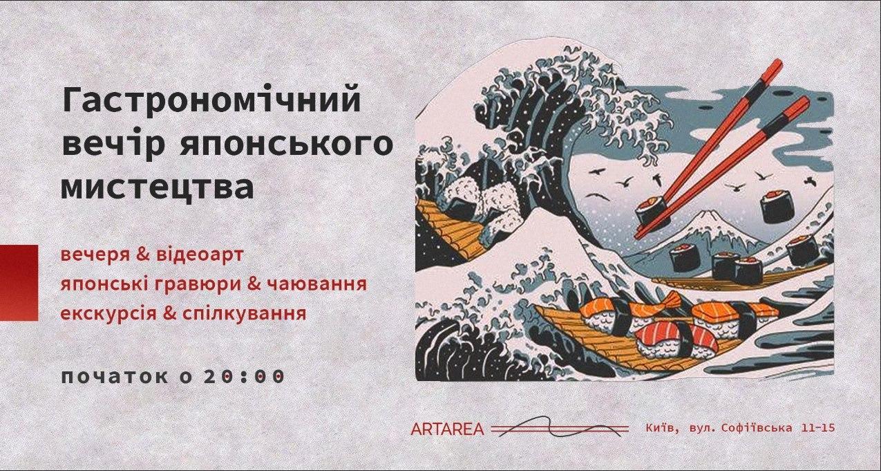 Гастрономічний вечір японського мистецтва (6 та 7 листопада)