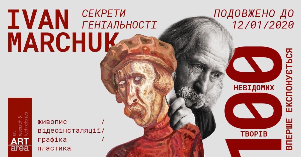 Ivan Marchuk / Секрети геніальності