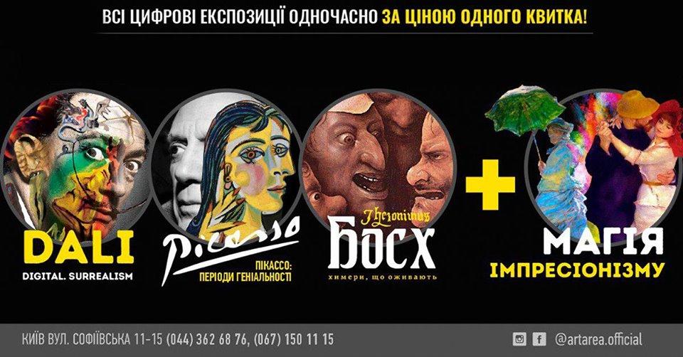 Цифрові інсталяції. Босх, Далі, Пікассо + магія імпресіонізму.