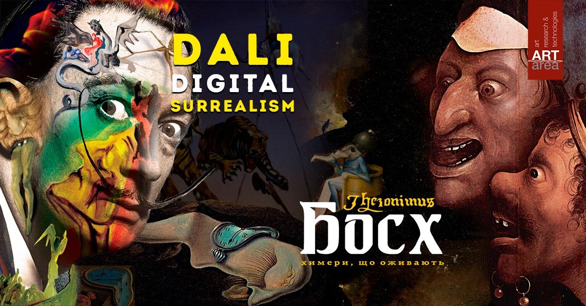 Dali Digital Surrealism & Ієронім Босх. Химери, що оживають.