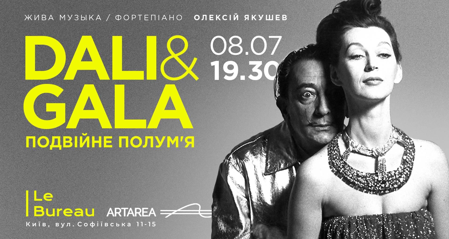 Dali & Gala: подвійне полум'я