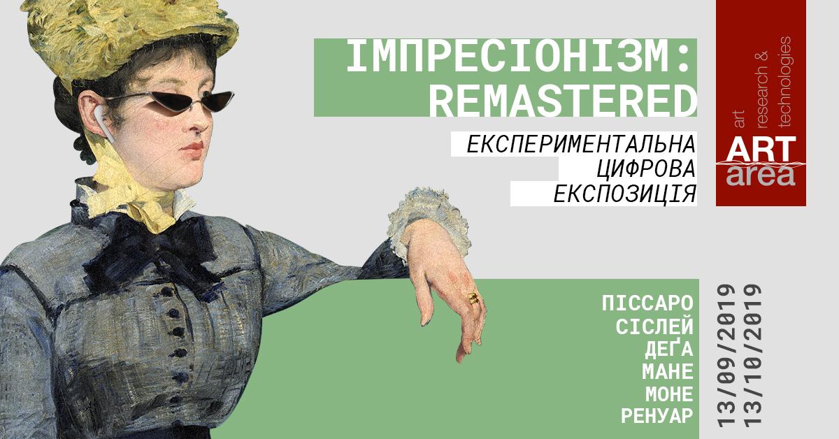 Імпресіонізм: Remastered