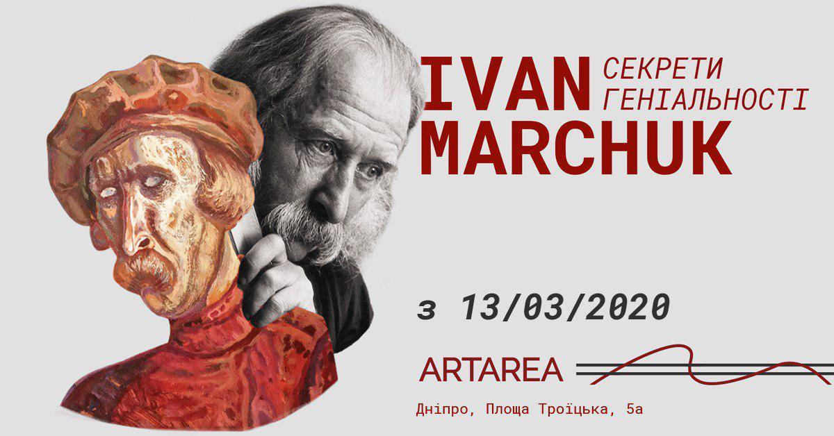 Ivan Marchuk. Секрети геніальності. Дніпро. (завершено)