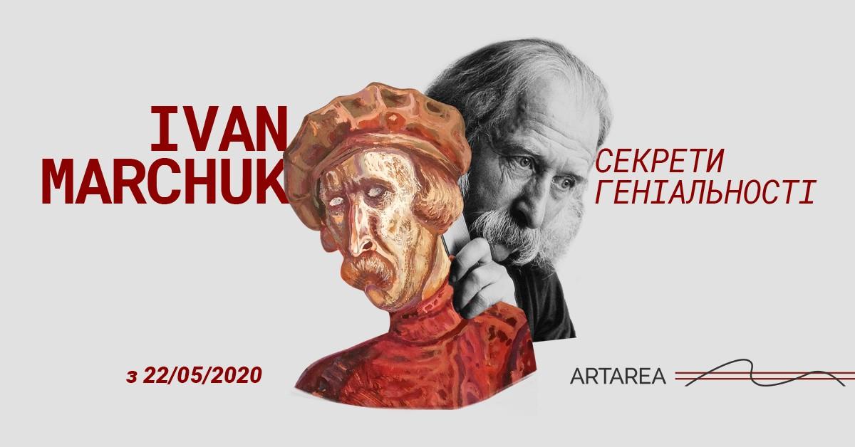 Ivan Marchuk. Секрети геніальності. Дніпро.