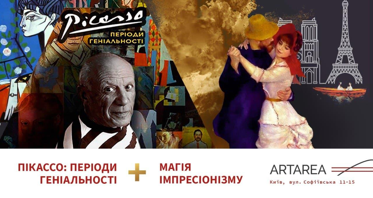 Відео-арт «Пікассо: періоди геніальності» & Магія імпресіонізму.