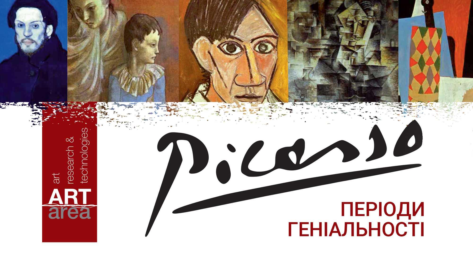 Пікассо: періоди геніальності