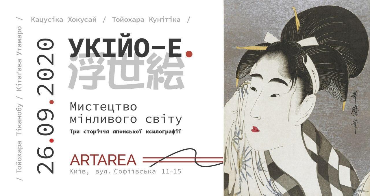 Укійо-Е. Мистецтво мінливого світу
